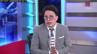 CLeanTech / 《八時恭候》HKOpenTV / 23042020 / 集團創辦人講解 CLeanTech 智能消毒通道構造及消毒原理