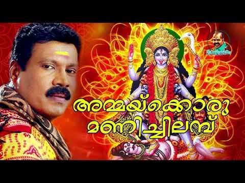 Ammakyoru Manichilambu  Kalabhavan Mani Devotional Song  New Devotional Album Song