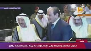 الرئيس السيسي يصل دولة الكويت في زيارة رسمية تستغرق يومين