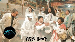 ela tv - Abrhet - ( Gual Ankere ) - Senay Zemen - New Eritrean Music 2020 - ( Official Music Video )