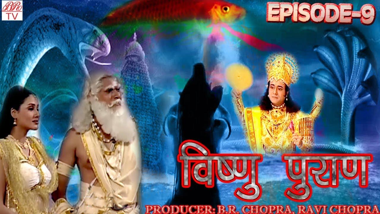 Download Vishnu Puran # विष्णुपुराण # Episode-9 # BR Chopra Superhit Devotional Hindi TV Serial #