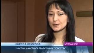 Кастинг для участия в реалити шоу «Холостяк»