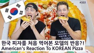 한국 피자를 처음 먹어본 미국 모델의 반응?! (322/365) American's Reaction To KOREAN Pizza
