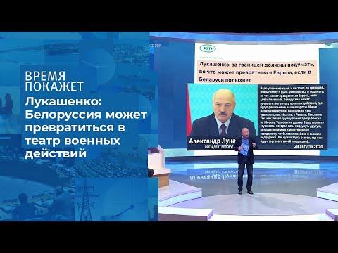 Кто угрожает Белоруссии? Время покажет. Фрагмент выпуска от 28.08.2020