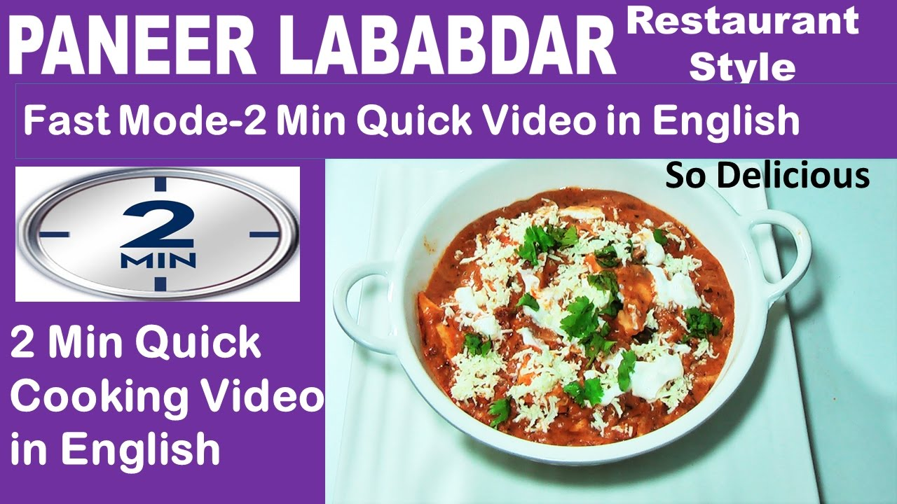 Paneer lababdar easy indian cottage cheese lababdar exotic paneer paneer lababdar easy indian cottage cheese lababdar exotic paneer dish restaurant paneer lababdar cook with parul forumfinder Choice Image