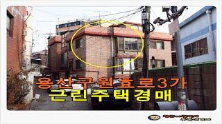 [용산근린주택경매] 서울 용산구 원효로 3가 근린주택 …