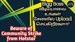Uploading Bigg Boss 2 Tamil Video Clips on YouTube? | Beware of Community Strikes from Hotstar