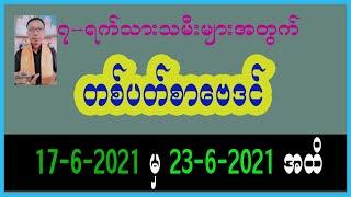 တစ်ပတ်စာဗေဒင်ဟောစာတမ်း from Jun 17 to Jun 23 ဆရာကျော်ဇင်ဟိန်း