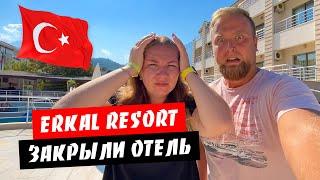 Турция 2020. Треш! Закрыли отель. Обзор Erkal Resort Hotel за 190 долларов. Отдых в Кемере