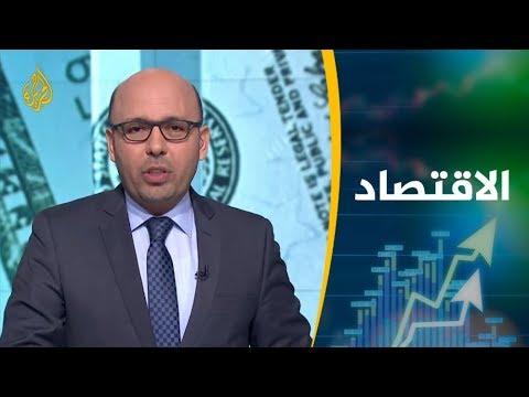 النشرة الاقتصادية الأولى 2019/1/21  - نشر قبل 21 ساعة