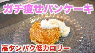 美味しいのに痩せるパンケーキの作り方【新企画】