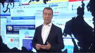 Дмитрий Медведев об интернет бизнесе и сетевом маркетинге