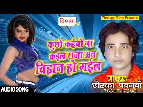2017 का सबसे ज्यादा बजने वाला गाना Kuchho Kaibo Na Kaila Raja Bihan Ho Gail_Singer-Chhotka Pawanwa