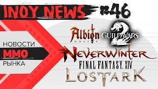 INOY NEWS. Новости MMORPG: Lost Ark, Blue Protocol, Albion, NWO, FF14, GW2.