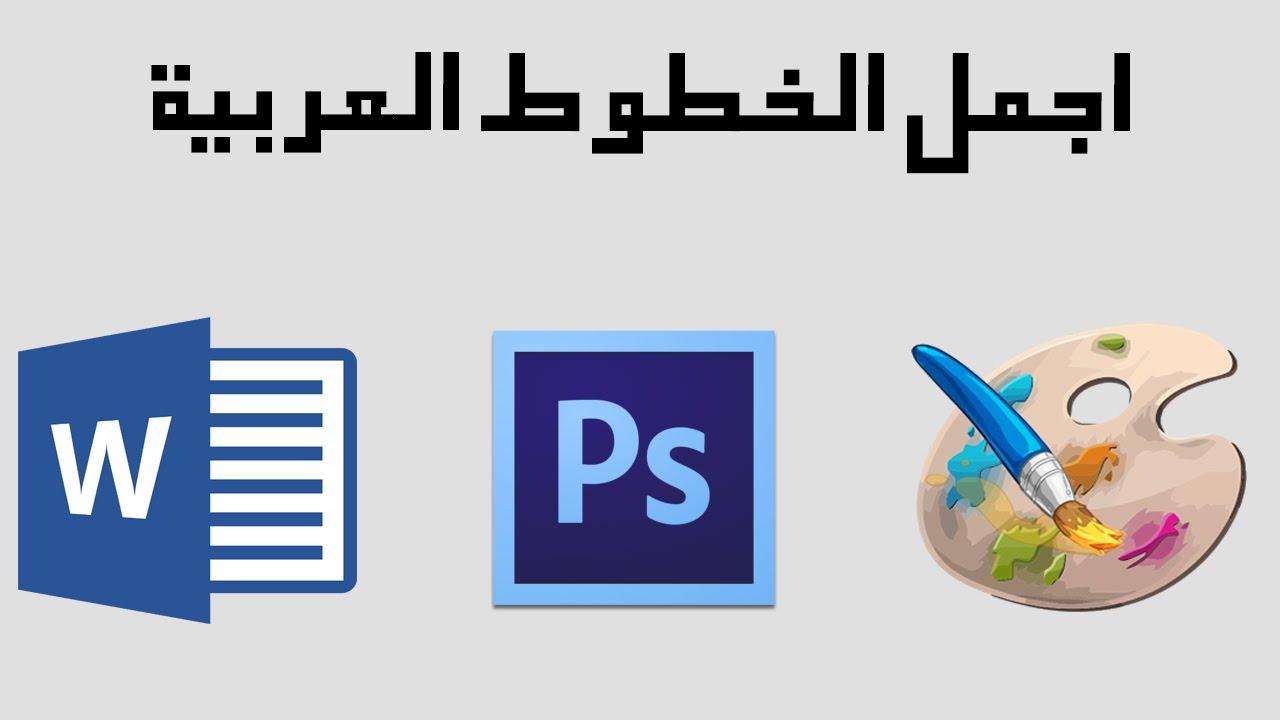 تحميل أجمل الخطوط العربية لبرنامج word