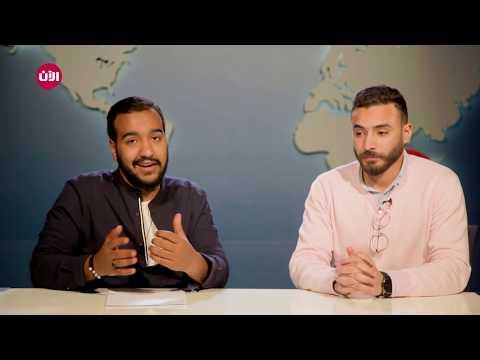 -الأخبار على طريقتنا - الحلقة 41: قصة حب -سارة وكايا-  - نشر قبل 2 ساعة