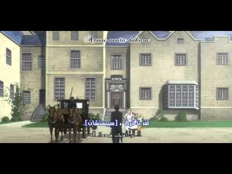 Kuroshitsuji II ending song arabic sub