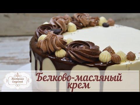 Белково-масляный крем / Шоколадная глазурь для поливки торта 🎂 / Кремовое украшение торта