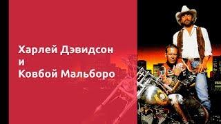Харлей Дэвидсон и Ковбой Мальборо Harley Davidson Marlboro Man (Старое кино выпуск 21)