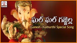 Ghal Ghal Gajjella Super Hit Telangana Song | Telugu Devotional Hit Songs Of Lord Ganesh