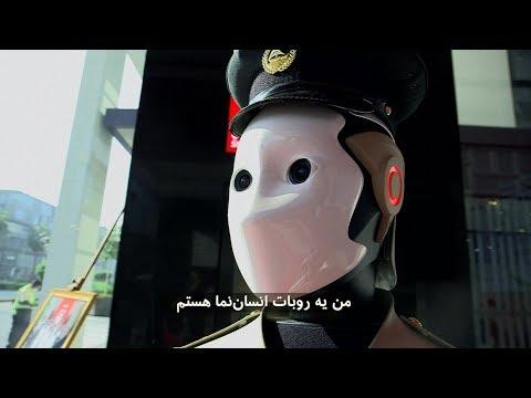 کلیک: پلیس روبوتی