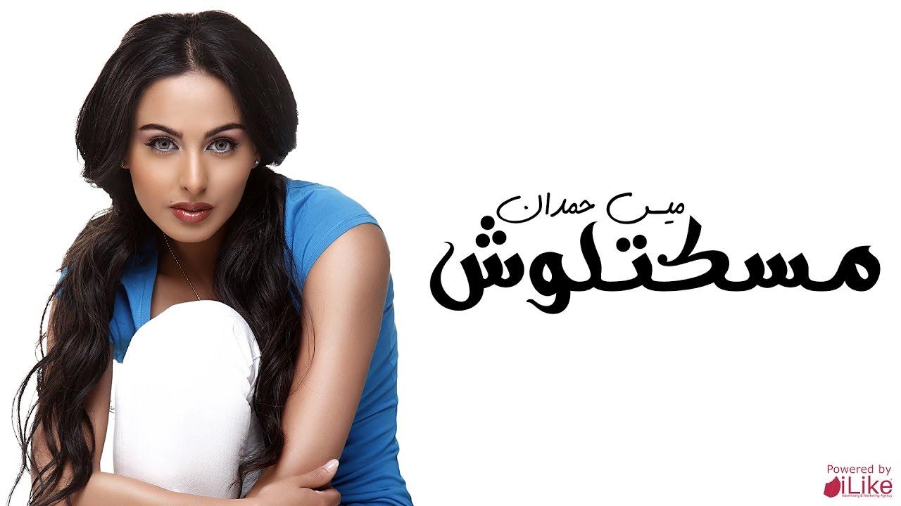 Mais Hamdan - Maskteloush / ميس حمدان - ماسكتلوش