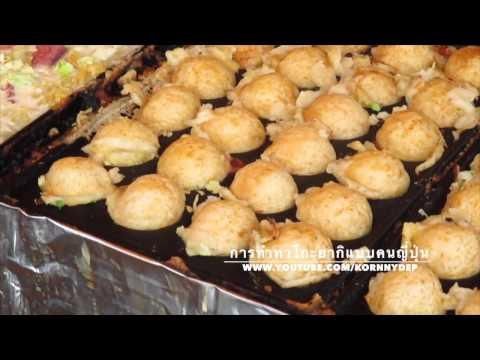 การทำอาหารญี่ปุ่น วิธีทำทาโกะยากิแบบญี่ปุ่น HD HOW TO MAKE TAKOYAKI, JAPANESE STYLE