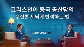 기독교 영화 <대화는 이렇게 심문기록> 중국 공산당의 '무신론' 세뇌에 대한 크리스천의 반격