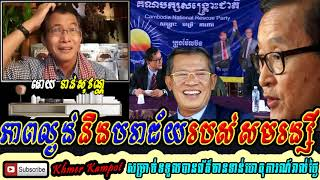 Khan sovan - Sam Rainsy's failure, Khmer news today, Cambodia hot news, Breaking news