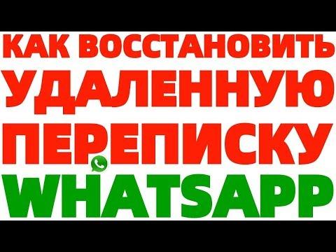 Как в Ватсапе восстановить удаленную переписку из резервной копии WhatsApp ?
