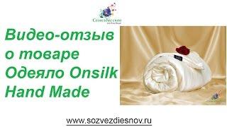 Шелковое одеяло Onsilk Hand Made: видео-отзыв. Интернет-магазин