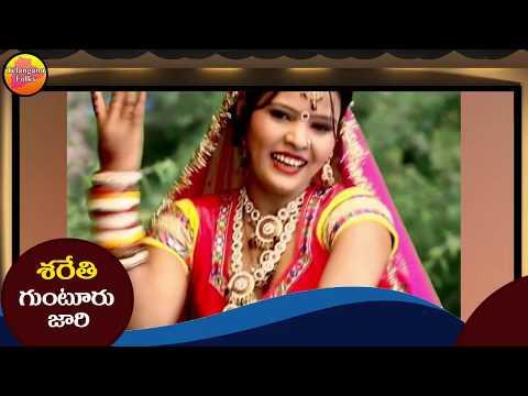 Sharethi Guntur Jaari Dj Song | Banjara Dj Songs | Lambadi Dj Songs Remix | Lambadi Folk Dj Songs