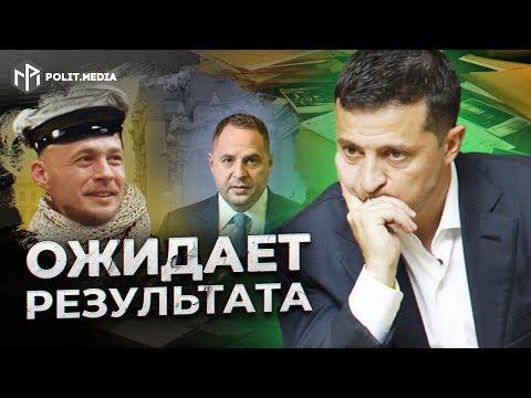 У Зеленского отреагировали на скандал с братом Ермака
