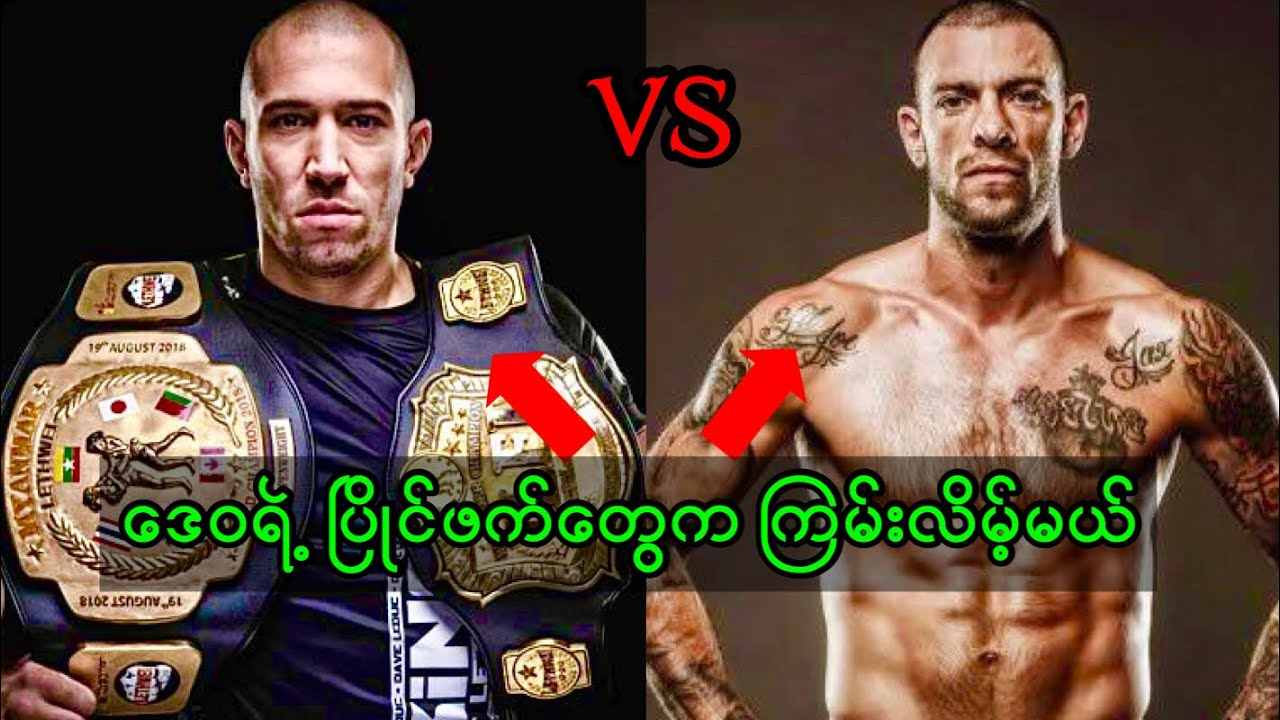 Dave Ludec : Potential Opponents of Lethwei King