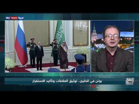 بوتن في الخليج.. توثيق العلاقات وتأكيد الاستقرار  - نشر قبل 3 ساعة