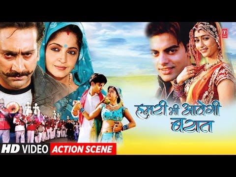 HAMRI BHI AAVEGI BARAAT - ACTION SCENE { Feat.Mukesh Tiwari & Sadhna Singh } HAMAARBHOJPURI