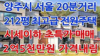 양주시 212평 서울근…