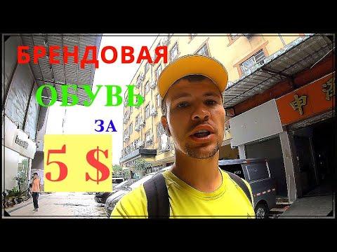 Самая дешевая обувь Китая! Брендовая обувь NIKE за 5$! Распродажа обуви в Китае! Секретный рынок