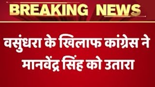 Rajasthan Elections: Congress Pits Jaswant Singh's Son Against Vasundhara Raje | ABP News