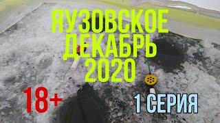ЗИМНЯЯ РЫБАЛКА на Яузовском водохранилище Декабрь 2020