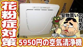 花粉症対策に5950円の「空気清浄機」を買って安物買いの銭失い!
