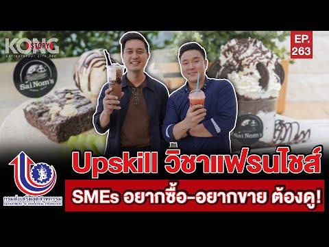 Upskill วิชาแฟรนไชส์ SMEs อยากซื้อ อยากขาย ต้องดู l Kong Story EP.263