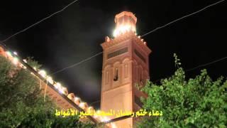 دعاء ختمة التهجد للمقرئ مداني بدر الدين خشبة ليلة 29 رمضان 1436