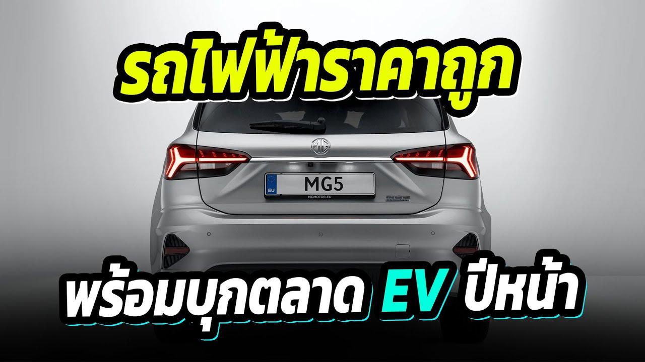 MG เผยรถยนต์ไฟฟ้าราคาถูกรุ่นใหม่  ที่จะเข้ามาเขย่าตลาดรถยนต์ EV เร็วๆนี้