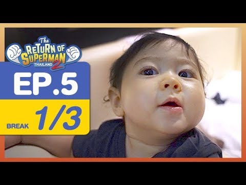 The Return of Superman Thailand Season 2 - Episode 5 - 9 ธันวาคม  2560 [1/3]