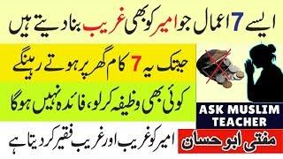 Ameer ko Ghareeb karnay walay Aamal - 7 Amal jo Ghar mai Pareshani laty hain - Ask Muslim Teacher