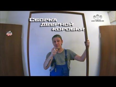 Как установить дверную коробку межкомнатной двери без порога