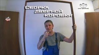 видео Правильная установка дверной коробки своими руками