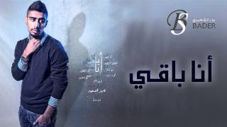 Download بدر الشعيبي - أنا باقي (النسخة الأصلية) حصريا | 2015 MP3 song and Music Video