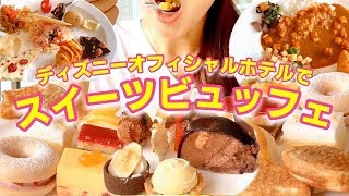 ヒルトン東京ベイで初のホテルランチビュッフェ!わっきーTVさんとナツマツリを堪能!【スイーツちゃんねるあんみつ】